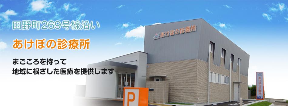 宮崎市田野町のあけぼの診療所 あけぼの診療所 開院1周年を迎えました。...  あけぼの診療所