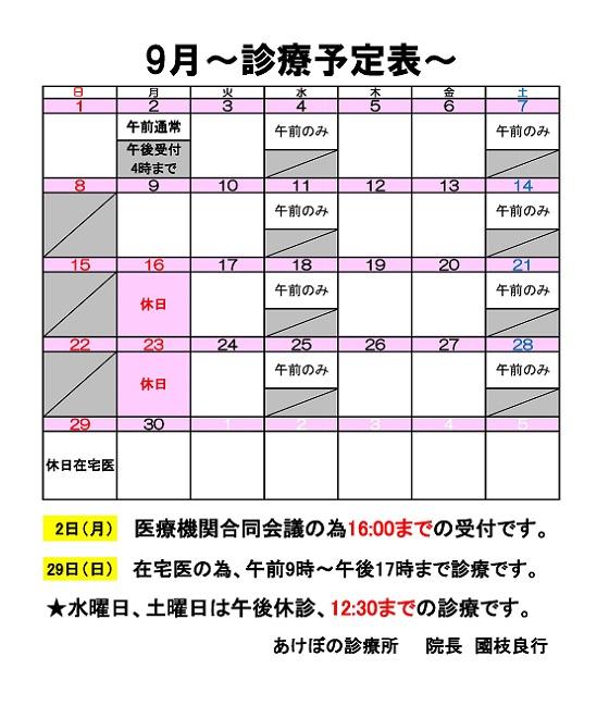 9月 診療予定表
