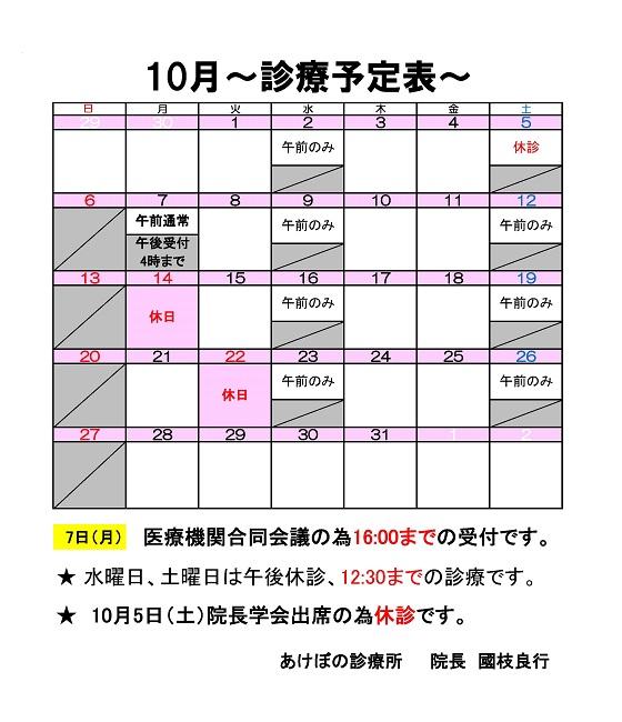10月 診療予定表
