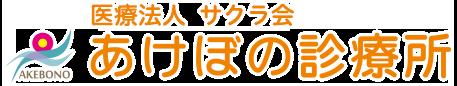 ロゴ:あけぼの診療所