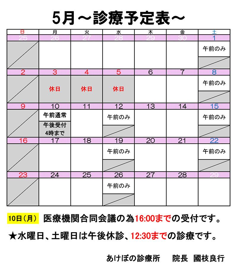 5月 診療予定表