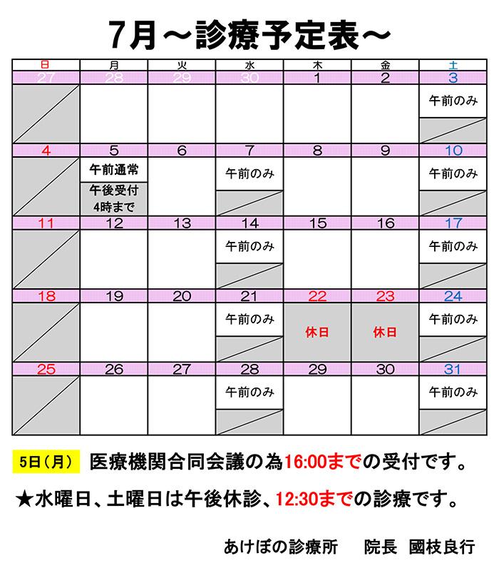 6月 診療予定表